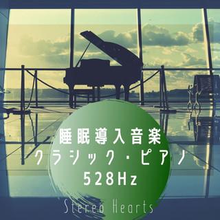 睡眠導入音楽  クラシカル・ピアノ(528Hz) (Sleep Induction Music Classical Piano (528Hz))