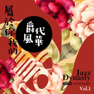屬於你我的爵代風華 Vol.1 Jazz Dynasty Vol.1
