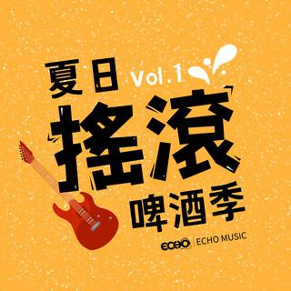 夏日搖滾啤酒季 Vol.1