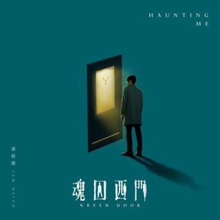 Haunting Me (魂囚西門片尾曲)