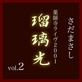 瑠璃光-薬師寺ライヴ2001- vol.2 (Rurikou Yakushiji Live 2001 Vol. 2)