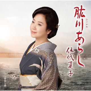 肱川あらし (Hijikawa Arashi)