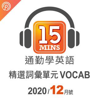 通勤學英語_精選詞彙單元 VOCAB 12月號