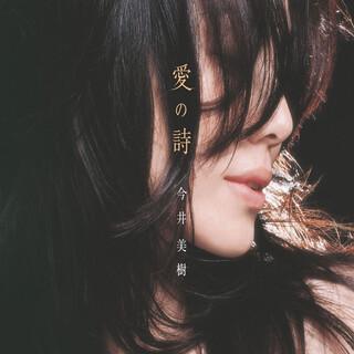 愛の詩 (Ai No Uta)