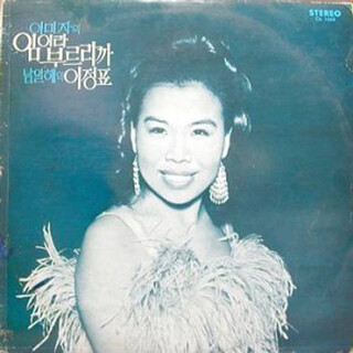 Lee Mija (Composed By Na Hwarang)