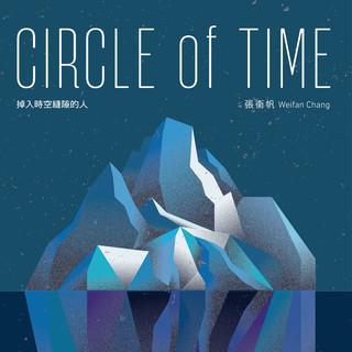 Circle of Time (英文版)
