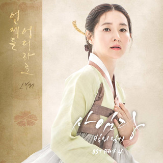 申師任堂 OST Part.4 (Saimdang, Memoir of Colors)