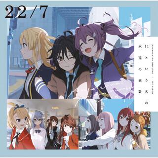 11という名の永遠の素数 (An Eternal Prime Number Named 11.)