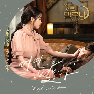 호텔 델루나 OST Part.8 (Hotel Del Luna OST Part.8)