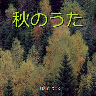 オルゴール作品集 秋のうた VOL-5 (A Musical Box Rendition of Aki No Uta Vol-5)