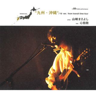 心拍数 (九州・沖縄編) (Shinpakusuu (Kyuushuu Okinawa / Live))