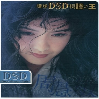 環球 DSD 視聽之王 - 周慧敏