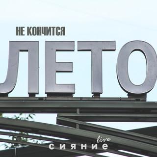 Не Кончится Лето
