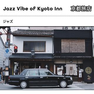 京都旅店的爵士品味BGM (The Jazz Vibe BGM of Kyoto inn)
