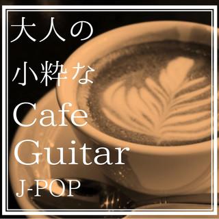 大人の小粋なCafe Guitar J-POP