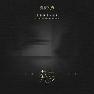 九十九步 (DJ版)