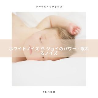 ホワイトノイズ & ジョイのパワー - 眠れるノイズ