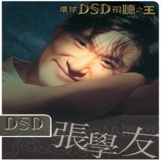 環球 DSD 視聽之王 - 張學友