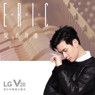 愛在身邊 (LG V20 愛在你聲邊主題曲)