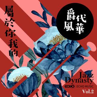 屬於你我的爵代風華 Vol.2 Jazz Dynasty Vol.2