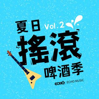 夏日搖滾啤酒季 Vol.2