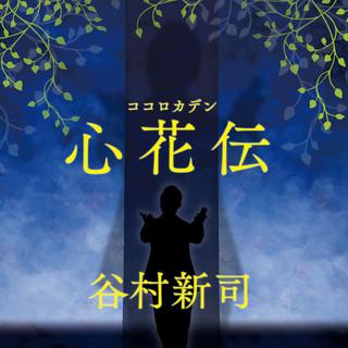心花伝 (Kokorokaden)
