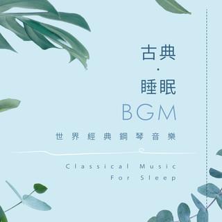 古典.睡眠BGM / 世界經典鋼琴音樂 (Classical Music For Sleep)