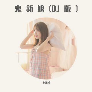 鬼新娘 (DJ版)