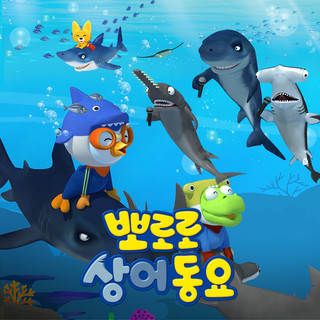 Pororo Shark Songs
