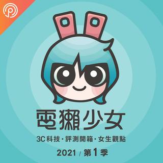 科技小電報 2021 第1季
