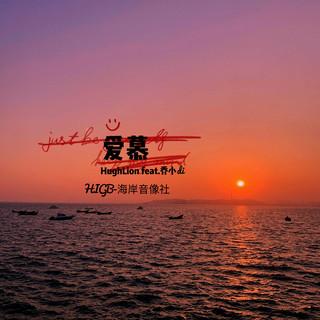 愛慕 (feat. 喬小di & HIGB-海岸音像社)
