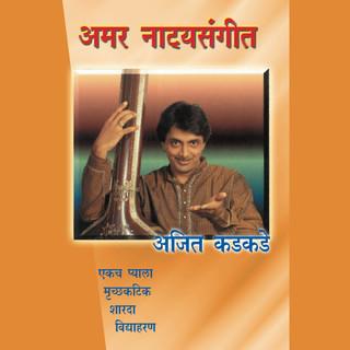 Amar Natya Sangeet