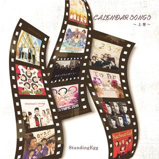CALENDAR SONGS ~ 上巻 ~