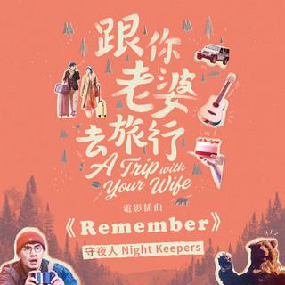Remember (電影跟你老婆去旅行插曲)