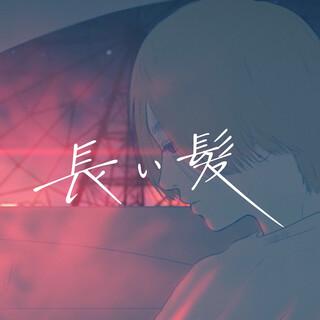 長い髪 (Strings Ver.) (ナガイカミ (ストリングスバージョン))