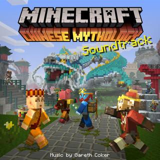 Minecraft:Chinese Mythology (Original Soundtrack)