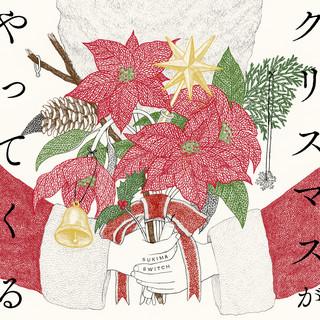 クリスマスがやってくる (Christmas Ga Yattekuru)