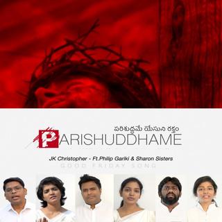 Parishuddhame (Feat. Philip Gariki & Sharon Sisters)