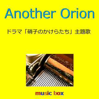 Another Orion ~ドラマ「硝子のかけらたち」主題歌~(オルゴール) (Another Orion (Music Box))