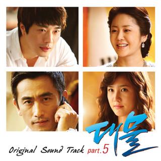 대물 OST Part.5 (Big Thing OST Part.5)