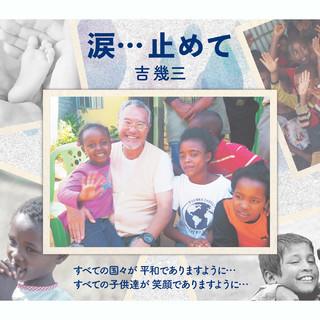 涙…止めて (Namida Tomete)