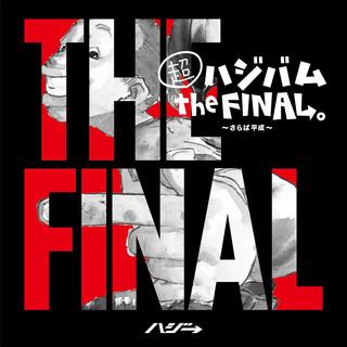 超ハジバム The FINAL。〜さらば平成〜 (Cho Hazibamu The Final. - Saraba Heisei - )