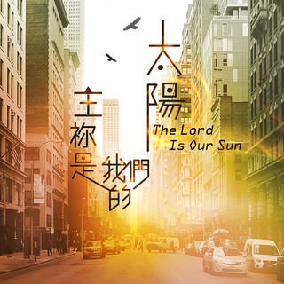 主祢是我們的太陽 The Lord Is Our Sun (大衛帳幕的榮耀10)
