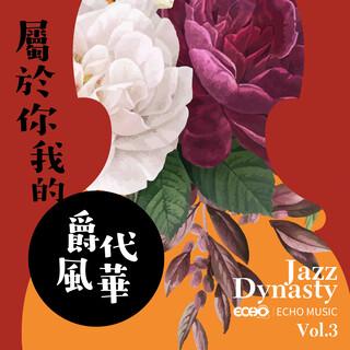 屬於你我的爵代風華 Vol.3 Jazz Dynasty Vol.3