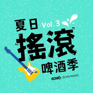 夏日搖滾啤酒季 Vol.3