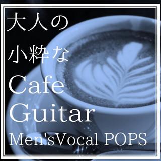 大人の小粋なCafe Guitar Men's Vocal POPS