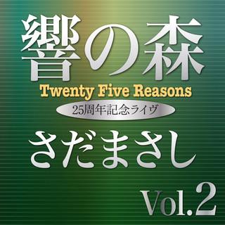 響きの森 Vol.2 (Live) (Hibiki No Mori Vol. 2 (Live))