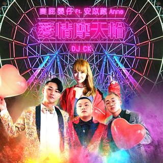 愛情摩天輪 (feat. 安苡葳Anne & DJ CK)