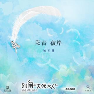 陽臺彼岸 (電影別鬧天使大人主題曲) (Lonely (Movie Love With Angle Title Song))