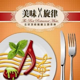 美味 x 旋律 - 全球頂級餐廳主題音樂